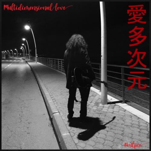 Multidimensional Love Cover - Men's Premium T-Shirt
