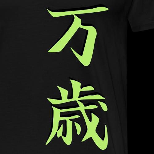 Banzai_senkrecht_3d - Männer Premium T-Shirt