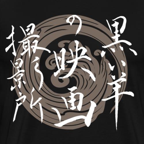Spirale bbs - T-shirt Premium Homme