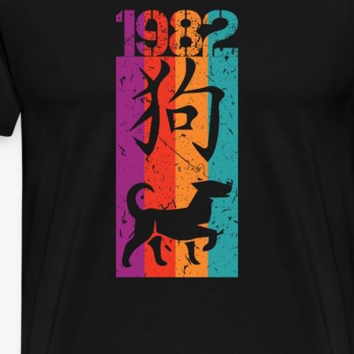 1982, signe astrologique chinois du CHIEN - T-shirt Premium Homme