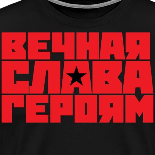 Ewiger Ruhm den Helden - Russland - Männer Premium T-Shirt
