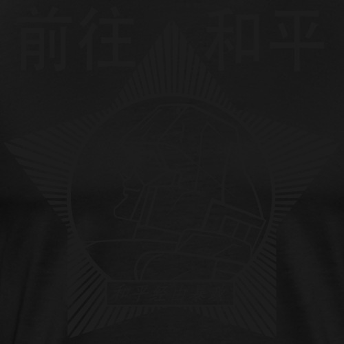 Steel Tyrant M - Men's Premium T-Shirt
