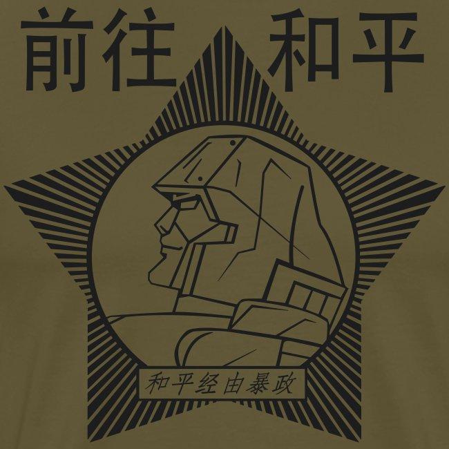 Steel Tyrant M