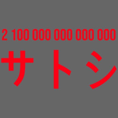Satoshi T-Shirt - 21 000 000 * 10^8 Bitcoin, BTC - Männer Premium T-Shirt