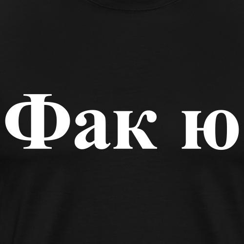 Фак ю - Männer Premium T-Shirt