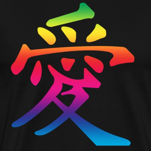 rainbow love chinese - Men's Premium T-Shirt