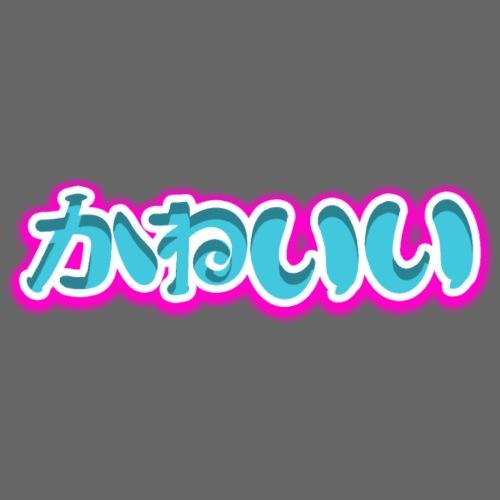Logo Kawaii ! - T-shirt Premium Homme