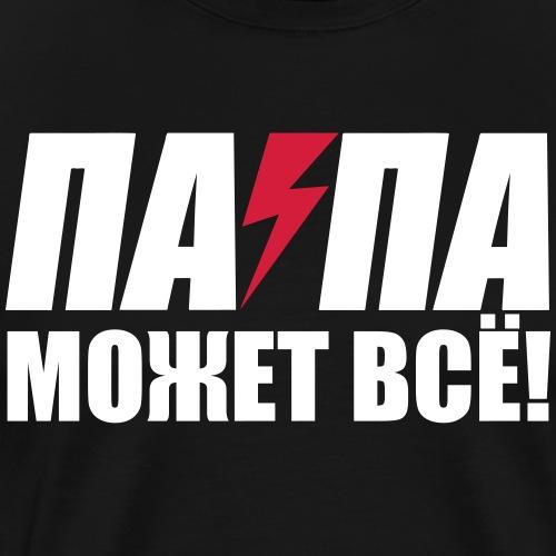 134 PAPA MOZHET VSE KANN ALLES Russland Russia - Männer Premium T-Shirt