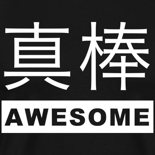 Awesome Geschenk - Männer Premium T-Shirt