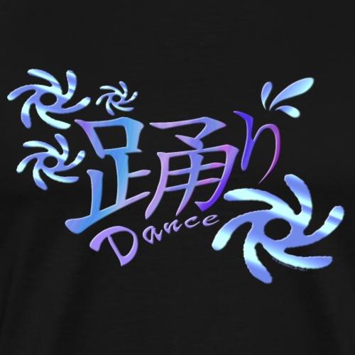 Dance (auf japanisch) - Männer Premium T-Shirt