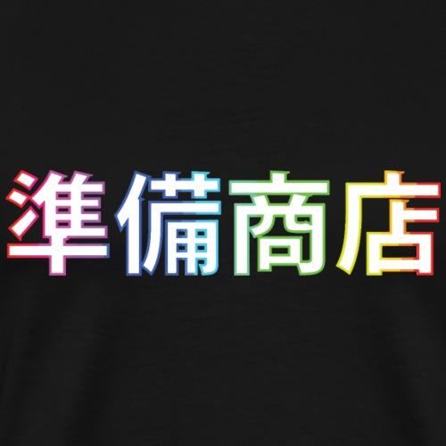 AsiaPrint - T-shirt Premium Homme