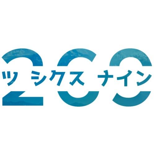 03 tsu shikusu nain blue - Mannen Premium T-shirt