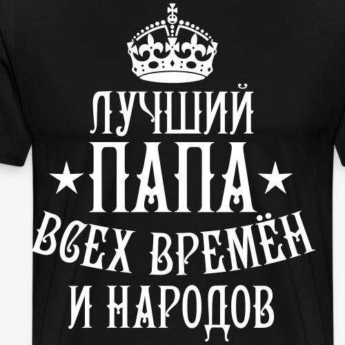 71 Luchshij Bester Papa Russisch - Männer Premium T-Shirt