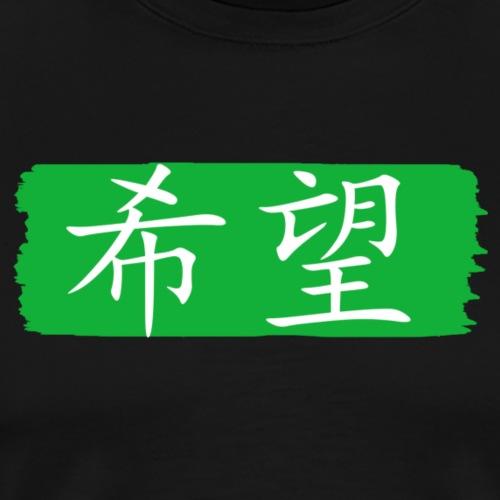 Kanji Giapponese - Speranza - Maglietta Premium da uomo