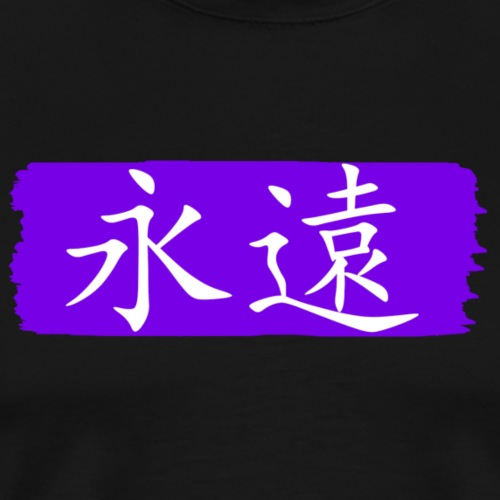 Kanji Giapponese - Eternità - Maglietta Premium da uomo