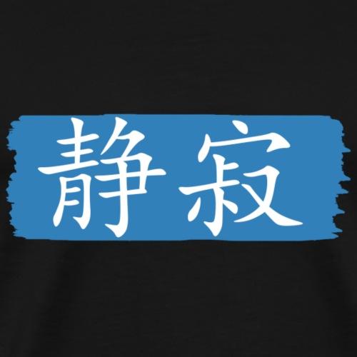 Kanji Giapponese - Serenità - Maglietta Premium da uomo