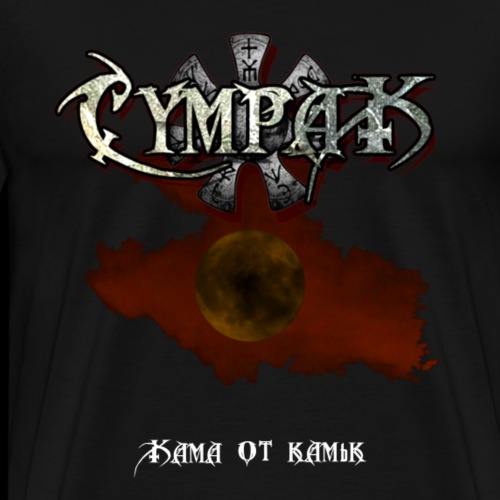 sumrak - Men's Premium T-Shirt