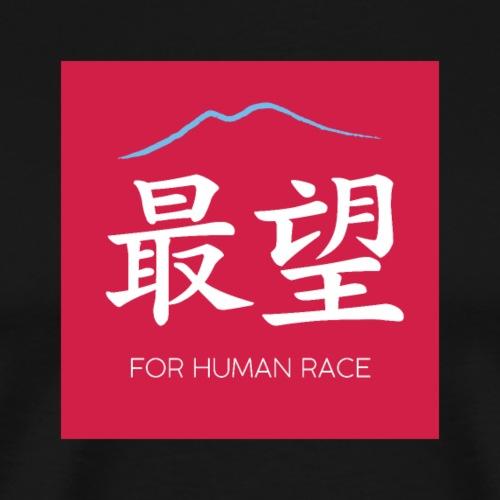 Last Hope Chinese - Maglietta Premium da uomo
