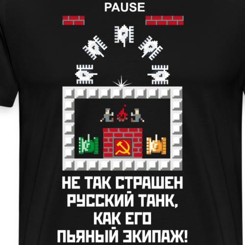 Не так страшен русский танк... - Männer Premium T-Shirt
