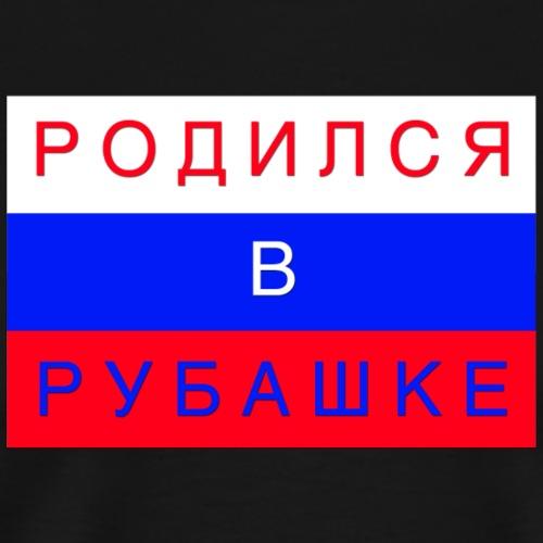 Born in shirt (Russian) - Men's Premium T-Shirt