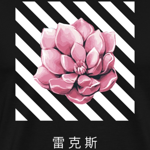 Japanese Pedal - Premium T-skjorte for menn