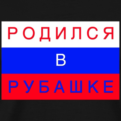 Born in shirt (Russian) - Men's Premium T-Shirt