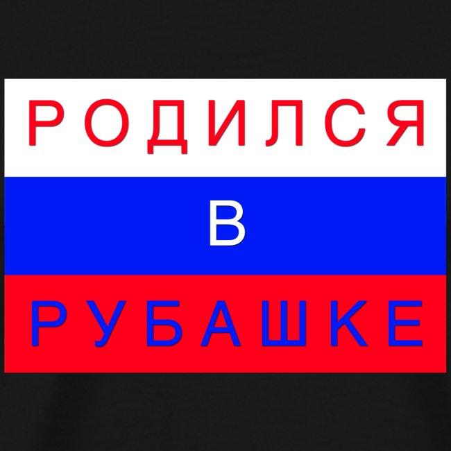 Born in shirt (Russian)