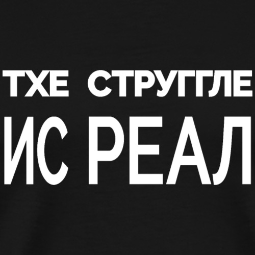 The struggle is real (in Cyrillic) - Men's Premium T-Shirt