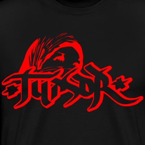 tumor arab logo png rre - Männer Premium T-Shirt