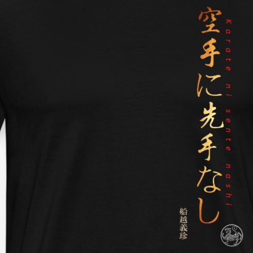 karate ni sente nashi version 2 - T-shirt Premium Homme
