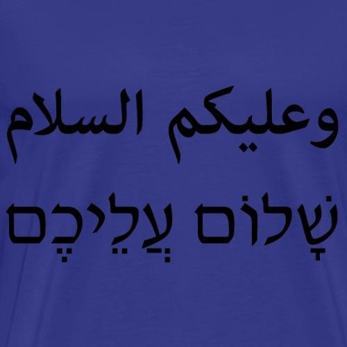 Salem Aleikum - Männer Premium T-Shirt