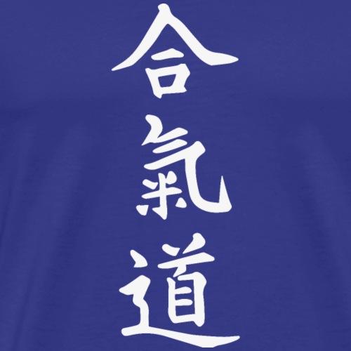kanji aikido ropa personalizada aikido - Camiseta premium hombre