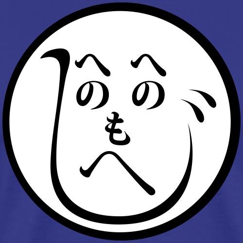 Japanese motif Face - Hiragana Kao - Men's Premium T-Shirt