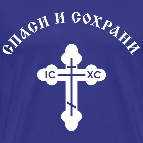 Russisch-Orthodoxer Kreuz mit russischen Text, V.2 - Männer Premium T-Shirt