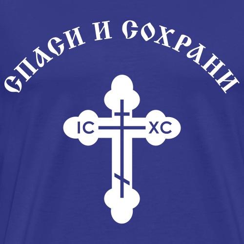 Russisch-Orthodoxer Kreuz mit russischen Text, V.2