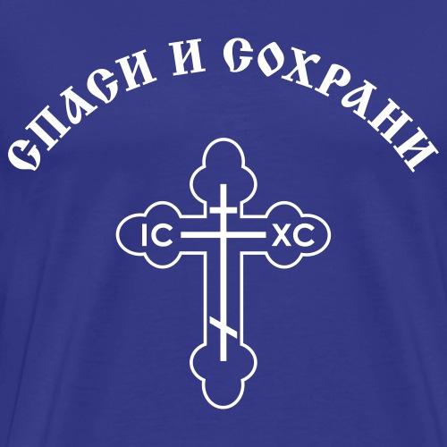 Russisch-Orthodox Kreuz mit russichen Text, V.1 - Männer Premium T-Shirt