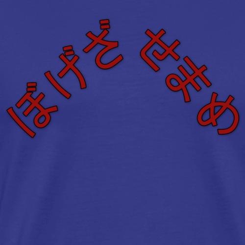 japanische zeichen - Männer Premium T-Shirt