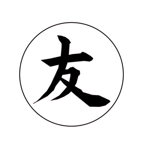Tomo Kanji wit - Mannen Premium T-shirt
