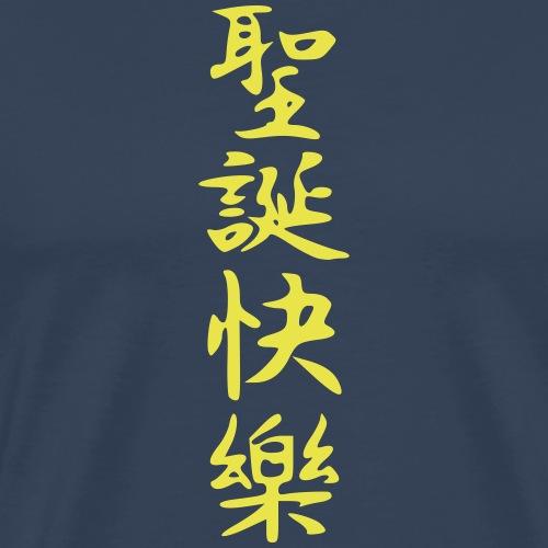 weihnachten chinesisch III - Männer Premium T-Shirt