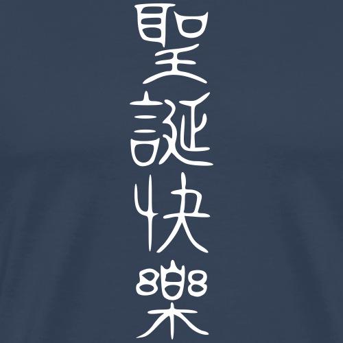 weihnachten chinesisch V - Männer Premium T-Shirt