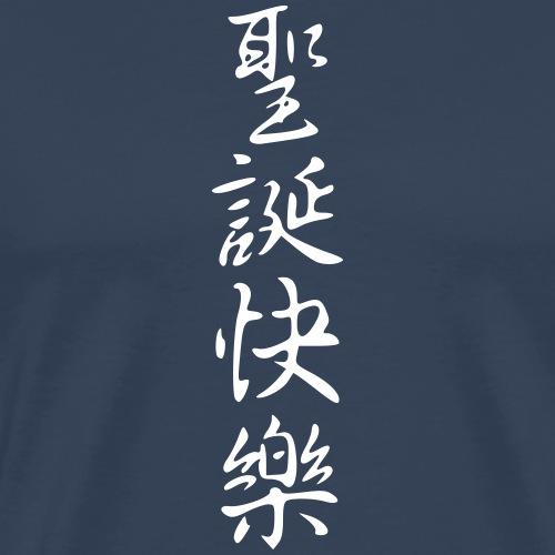 weihnachten chinesisch II - Männer Premium T-Shirt