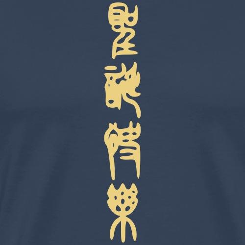 weihnachten chinesisch VI - Männer Premium T-Shirt