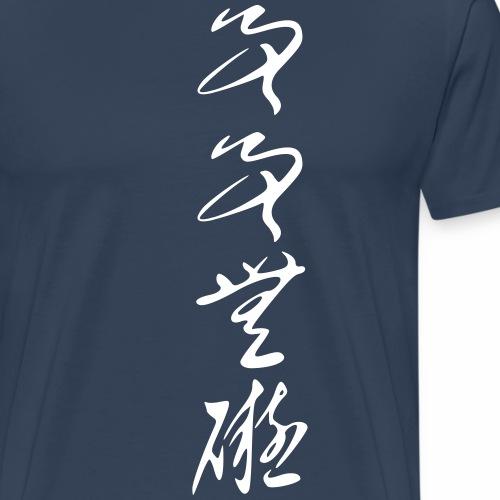 jijimuge 01 - Männer Premium T-Shirt
