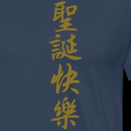 weihnachten chinesisch IV - Männer Premium T-Shirt