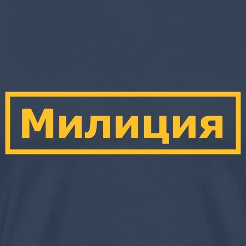 Милиция / Miliz (russisch) - Männer Premium T-Shirt