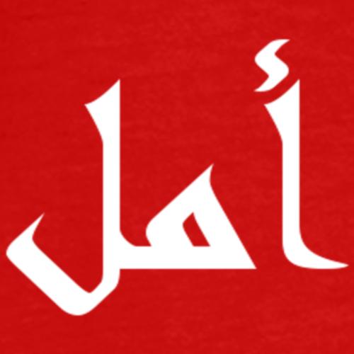 Hoffnung Schriftzug Kalligrafie - Männer Premium T-Shirt