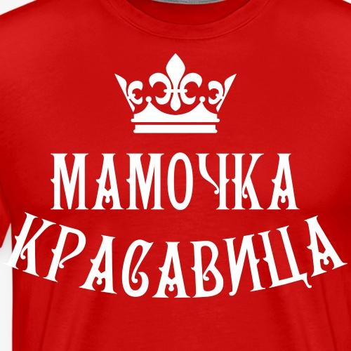70 Mamochka krasavica 1c Russland russisch - Männer Premium T-Shirt