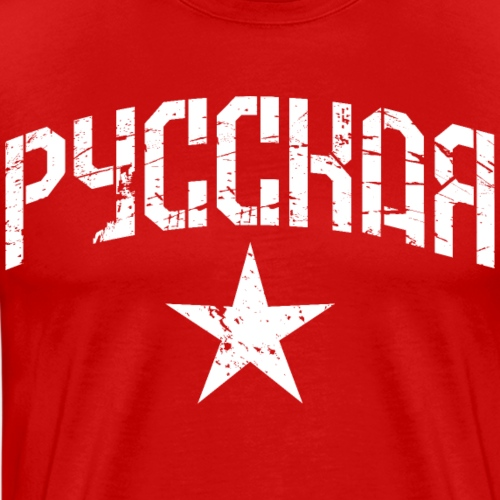 251 Русская Russkaya russkaja russisch Russland - Männer Premium T-Shirt