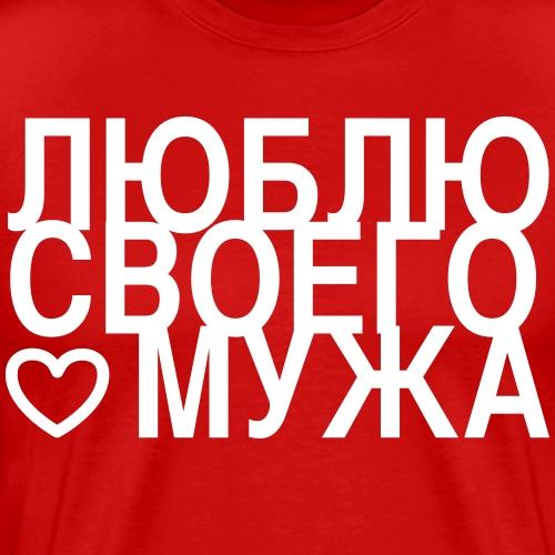 41 ЛЮБЛЮ СВОЕГО МУЖА liebe meinen Mann russisch 1c - Männer Premium T-Shirt