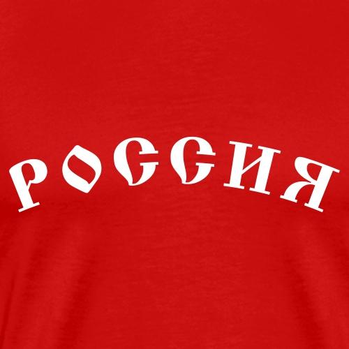 Russland, Rossia, Россия - Männer Premium T-Shirt
